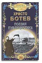 Христо Ботев. Поезия и публицистика