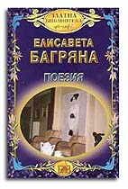 Елисавета Багряна. Поезия