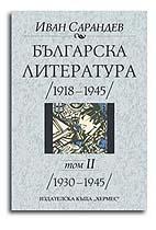 Българска литература том ІІ (1930-1945)