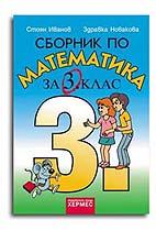 Сборник по математика за 3. клас