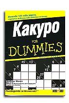 Какуро for Dummies книга 1