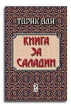 Книга за Саладин