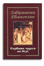 Забранено Евангелие. Първите чудеса на Исус