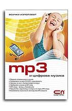 Всички използват MP3 и цифрова музика