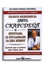 Пълната медицинска диета Скарсдейл и програма за отслабване за цял живот