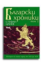 Български хроники. Том II