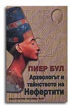 Археологът и тайнството на Нефертити