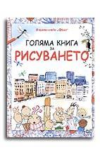 Голяма книга за рисуването