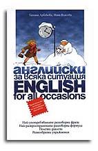 Английски за всяка ситуация/English for All Occasions