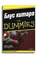 Блус китара For Dummies + CD