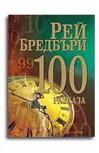 100 разказа от Рей Бредбъри