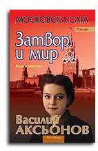 Московска сага. Книга 3. Затвор и мир