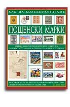 Как да колекционираме пощенски марки