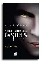 Дневниците на вампира: Яростта. 3 книга