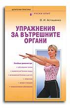 Упражнения за вътрешните органи при различни заболявания
