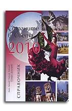 Страните в света 2010. Справочник