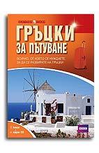 Гръцки за пътуване. Книга + CD. Всичко, от което се нуждаете, за да се разбирате на гръцки