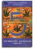 Петото споразумение - Толтекска книга на мъдростта
