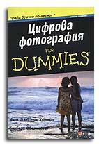 Цифрова фотография For Dummies - джобно издание