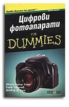 Цифрови фотоапарати For Dummies джобно издание