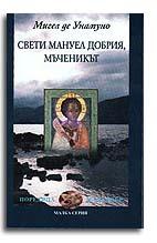Свети Мануел Добрия, мъченикът