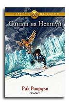 Синът на Нептун. Книга 2 от Героите на Олимп
