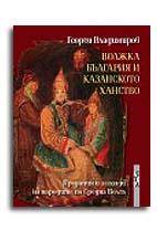 Волжка България и Казанското царство. Предания и легенди на народите по Средна Волга