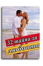 32 тайни за любовта