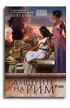 Дъщерите на Рим (Продължението на Господарката на Рим)