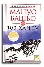 100 хайку/Мацуо Башьо