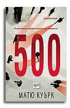 500 (Петстотин)