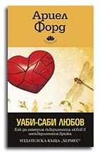 Уаби-Саби любов. Как да намерим съвършената любов в несъвършената връзка
