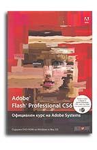 Adobe Flash Professional CS6. Официален курс на Adobe Systems