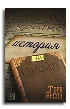 Кратка история на езиците