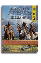 Мъдростта на северноамериканските индианци - луксозно издание