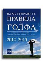 Илюстрираните правила на голфа 2012-2015