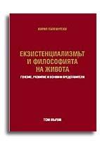 Екзистенциализмът и философията на живота. Генезис развитие и основни представители. Том първи