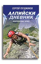 Алпийски дневник