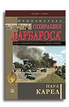 Непознатата операция Барбароса. Книга 1. Руската кампания през погледа на немските войници