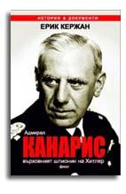 Адмирал Канарис, върховният шпионин на Хитлер
