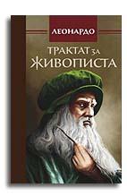 Трактат за живописта