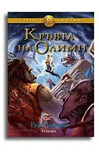 Кръвта на Олимп. Книга 5 от Героите на Олимп