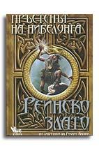 Пръстенът на нибелунга. Рейнско злато. Книга първа