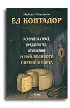 Ел Контадор. История за страст, предателство, отмъщение и най-великото сирене в света
