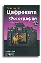 Тайните на цифровата фотография - част 4. Професионални фотографски техники - стъпка по стъпка