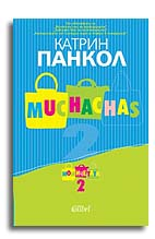 Muchachas (Момичетата) 2