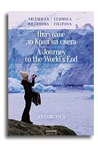 Пътуване до Края на света / A Journey to the World s End