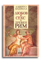Любов и секс в Древен Рим