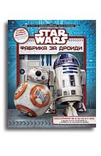 Star Wars. Фабрика за дроиди