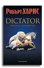 Dictator. Роман за Древния Рим